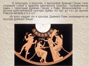 И литература, и искусство, и философия Древней Греции стали отправной точк