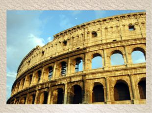 Долгое время Колизей был для жителей Рима и приезжих главным местом увеселит
