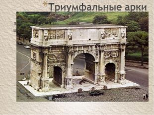 Триумфальная арка— архитектурный памятник, представляющий собой большую тор