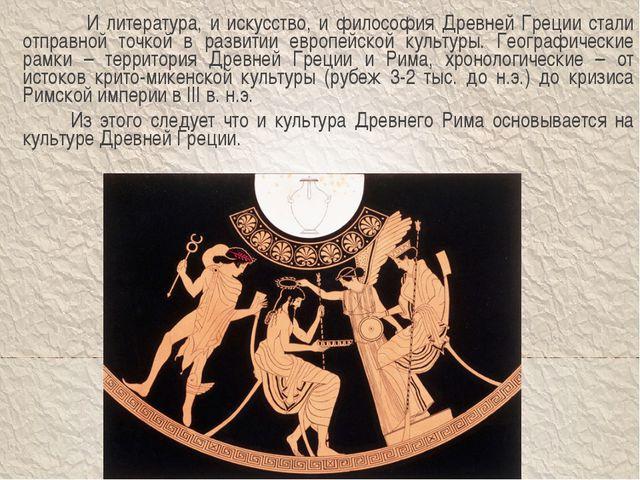 И литература, и искусство, и философия Древней Греции стали отправной точк...