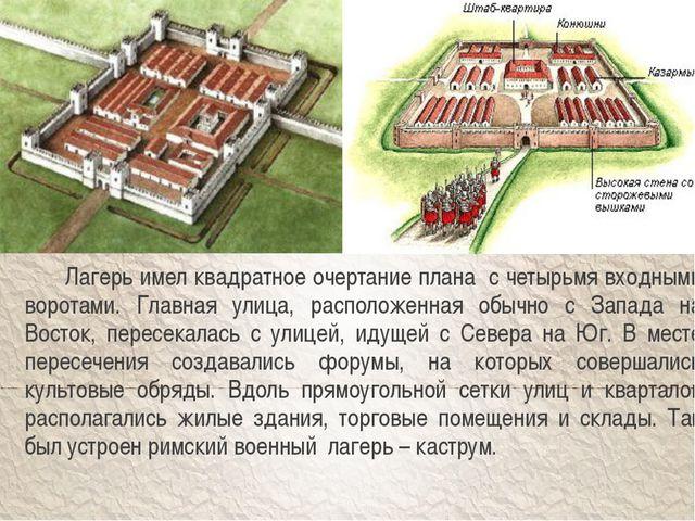Лагерь имел квадратное очертание плана с четырьмя входными воротами. Главная...