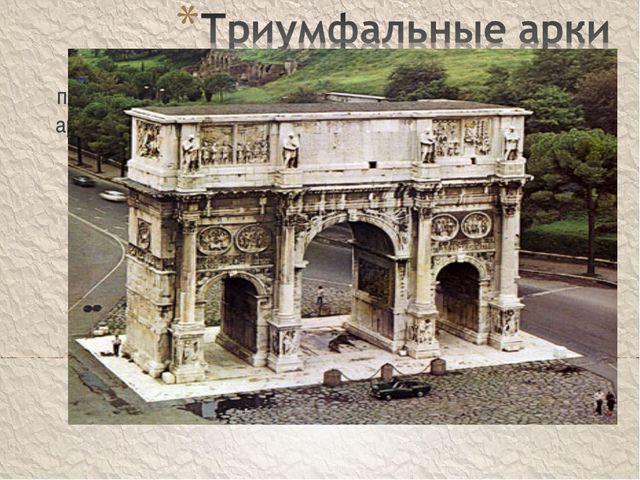 Триумфальная арка— архитектурный памятник, представляющий собой большую тор...