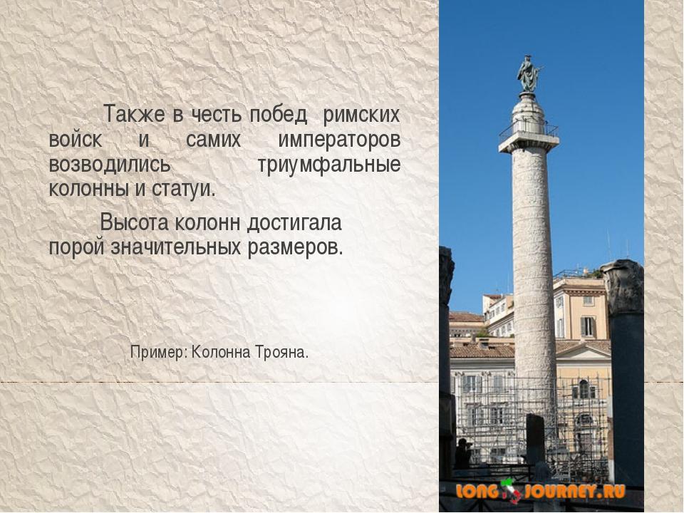 Также в честь побед римских войск и самих императоров возводились триумфал...