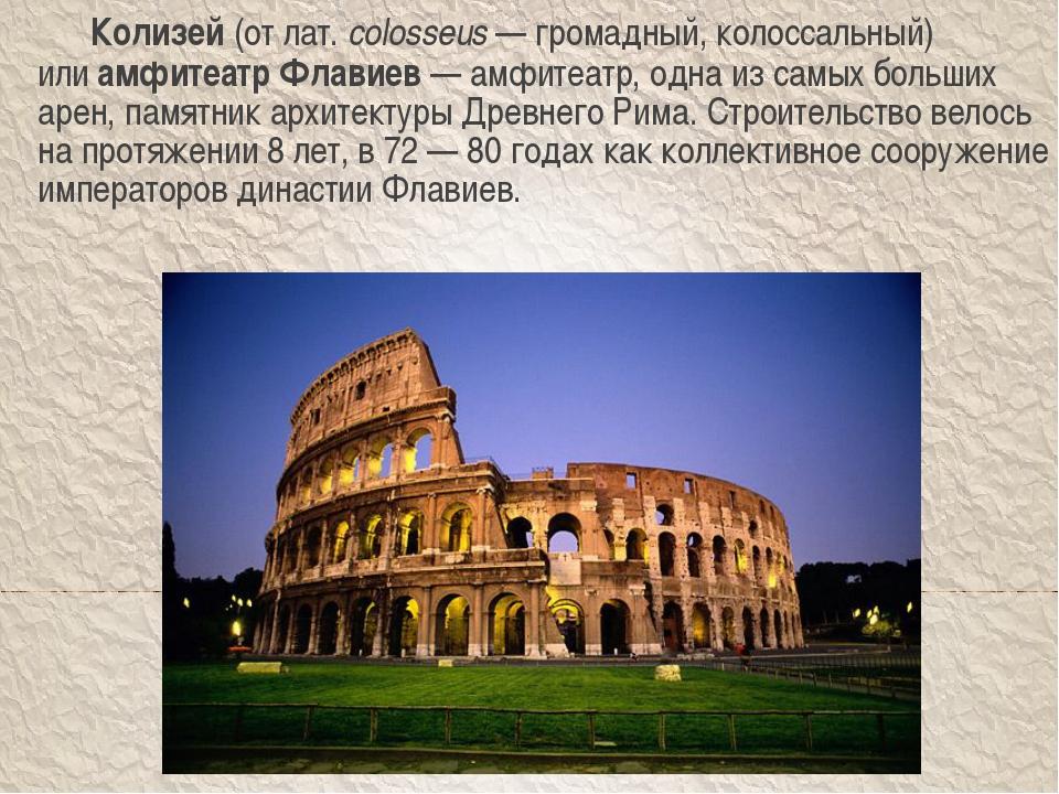 Колизей(отлат.colosseus— громадный, колоссальный) илиамфитеатр Флавиев...