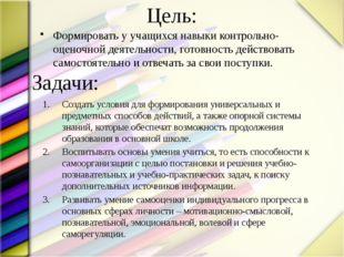 Цель: Формировать у учащихся навыки контрольно-оценочной деятельности, готовн