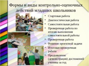 Формы и виды контрольно-оценочных действий младших школьников Стартовая работ