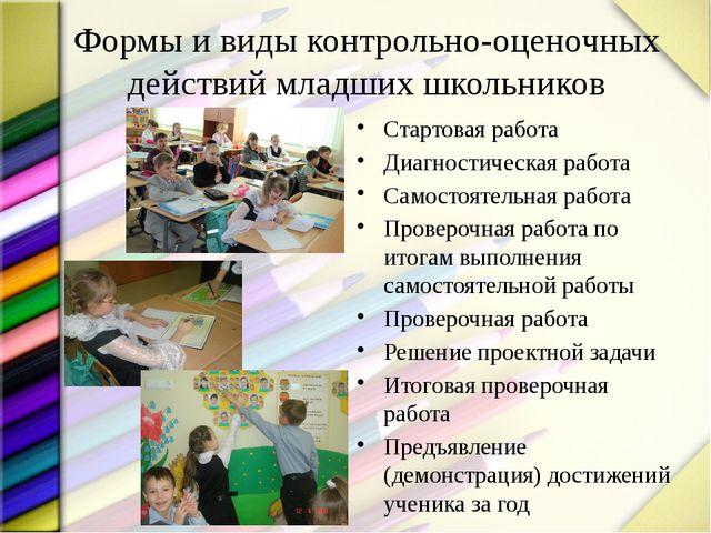 Формы и виды контрольно-оценочных действий младших школьников Стартовая работ...