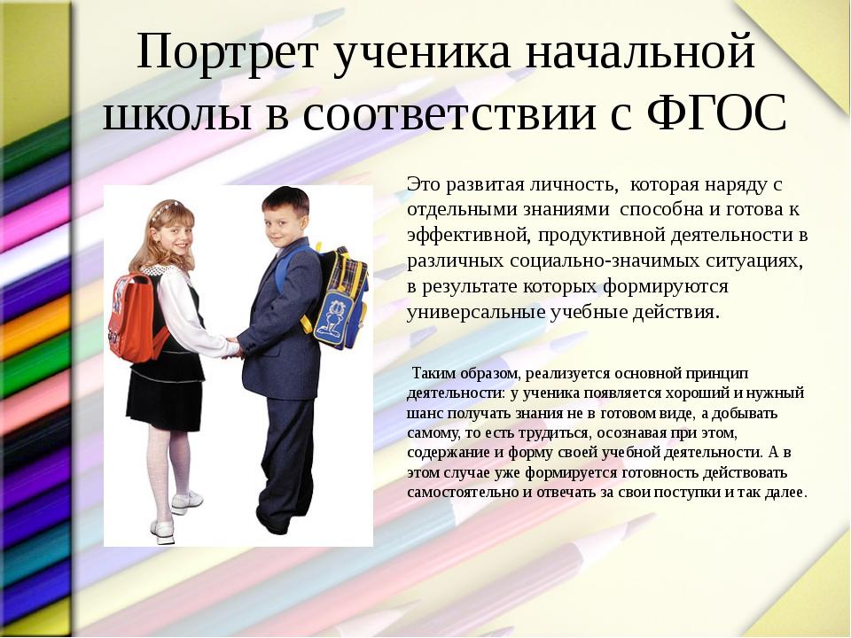 Портрет ученика начальной школы в соответствии с ФГОС Это развитая личность,...