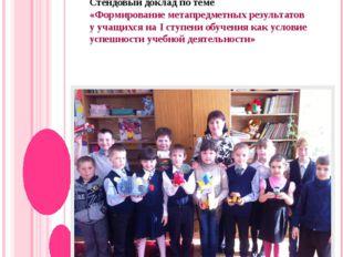 Сурмей Наталья Ивановна, учитель начальных классов первой категории МКОУ Колы