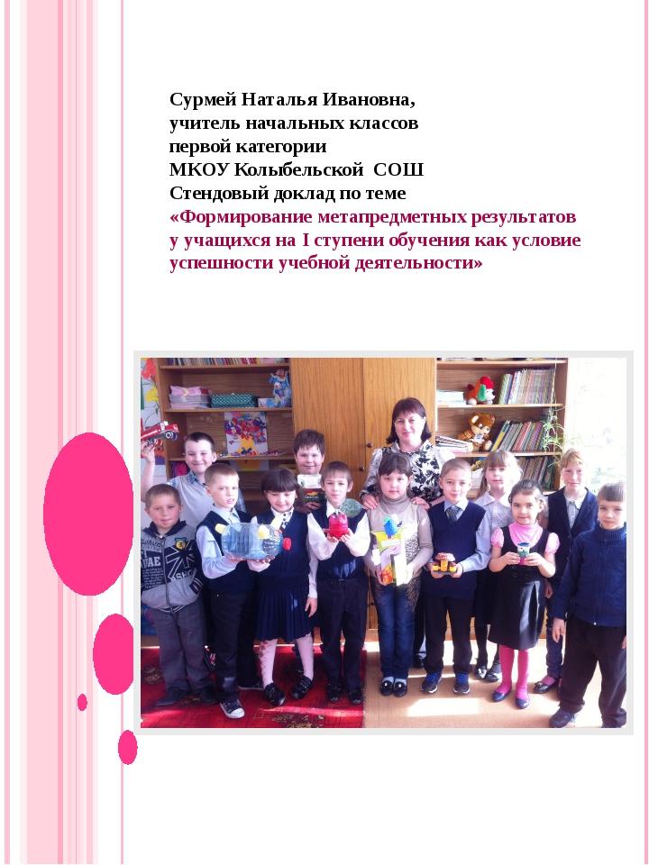 Сурмей Наталья Ивановна, учитель начальных классов первой категории МКОУ Колы...