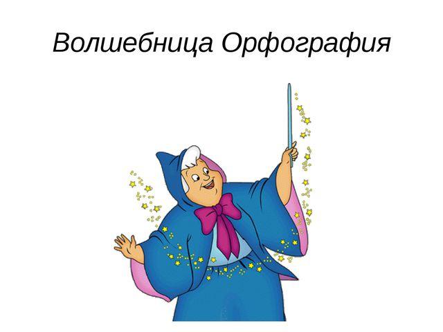 Волшебница Орфография