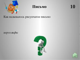 Письмо 30 финикийцы Кто придумал первый алфавит?