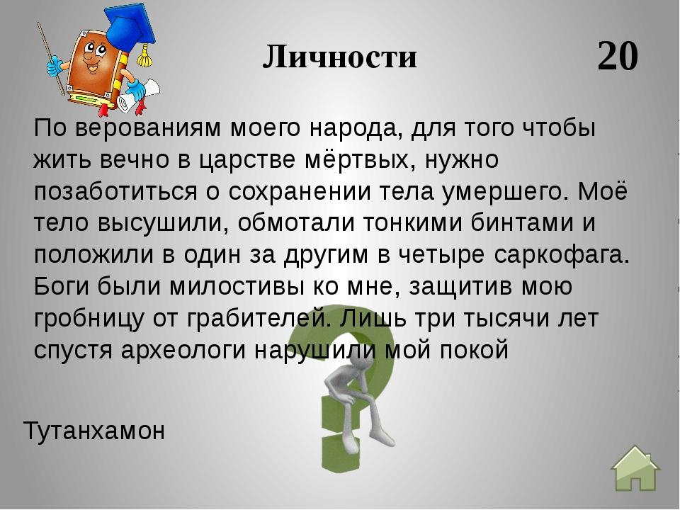 Личности 40 Хаммурапи Я – царь совершенный, могучим оружием, вверенным мне бо...