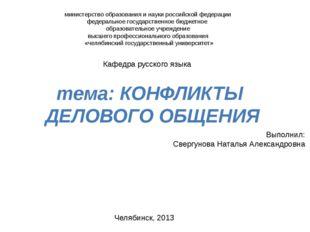 тема: КОНФЛИКТЫ ДЕЛОВОГО ОБЩЕНИЯ министерство образования и науки российской