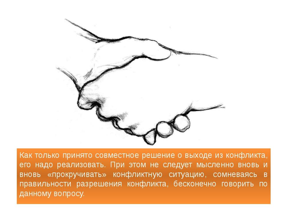 Как только принято совместное решение о выходе из конфликта, его надо реализ...