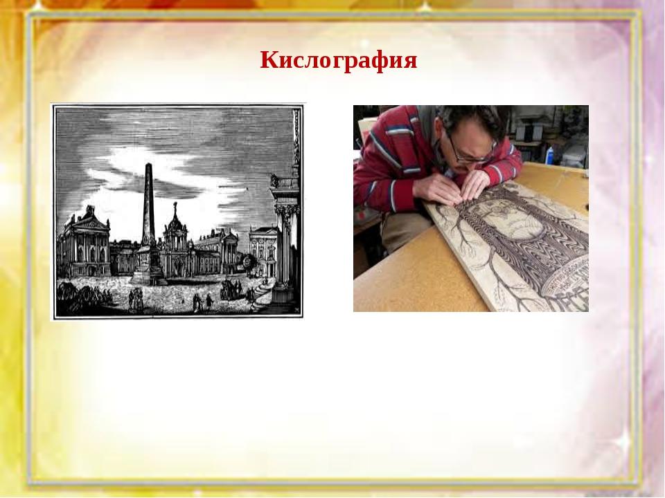 Кислография