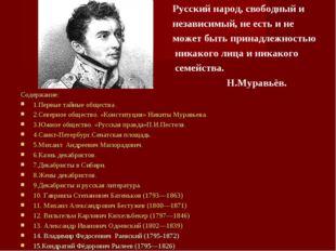 Русский народ, свободный и независимый, не есть и не может быть принадлежнос
