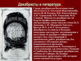 Декабристы и литература. Среди декабристов были известные писатели (А.А. Бест