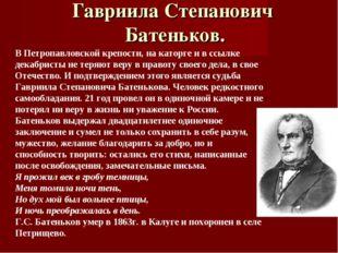 Гавриила Степанович Батеньков. В Петропавловской крепости, на каторге и в ссы