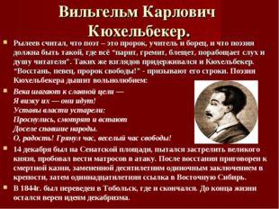 Вильгельм Карлович Кюхельбекер. Рылеев считал, что поэт – это пророк, учитель