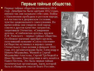 Первые тайные общества. Первые тайные общества возникли в 1814 году. Декабрис