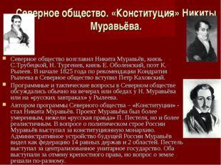 Северное общество. «Конституция» Никиты Муравьёва. Северное общество возглави