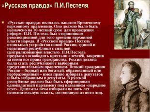 «Русская правда» являлась наказом Временному верховному правлению. Оно должно