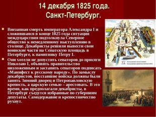 14 декабря 1825 года. Санкт-Петербург. Внезапная смерть императора Александр