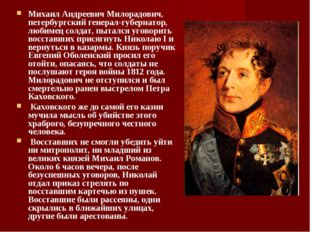 Михаил Андреевич Милорадович, петербургский генерал-губернатор, любимец солда