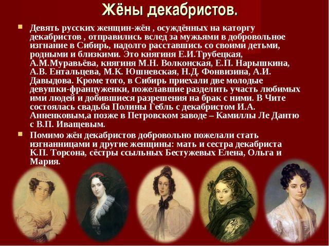 Жёны декабристов. Девять русских женщин-жён , осуждённых на каторгу декабрис...