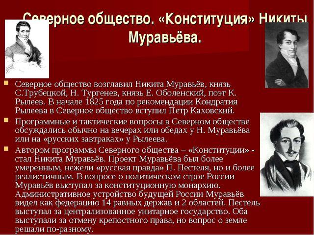 Северное общество. «Конституция» Никиты Муравьёва. Северное общество возглави...