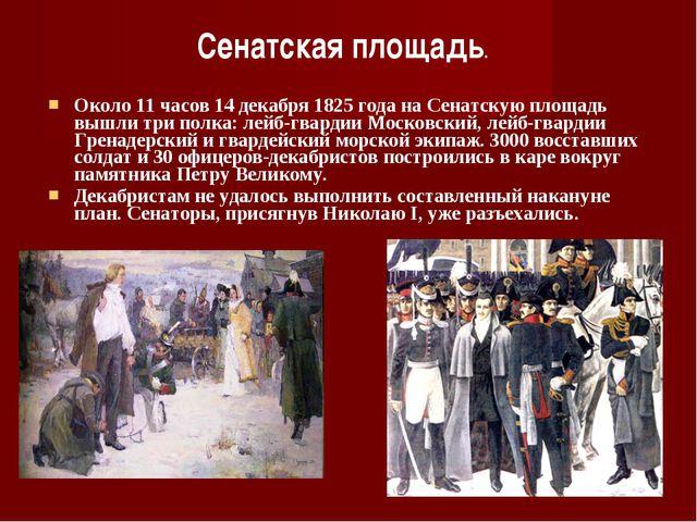 Около 11 часов 14 декабря 1825 года на Сенатскую площадь вышли три полка: лей...
