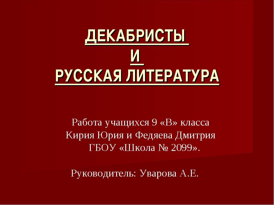 ДЕКАБРИСТЫ И РУССКАЯ ЛИТЕРАТУРА Работа учащихся 9 «В» класса Кирия Юрия и Фед...