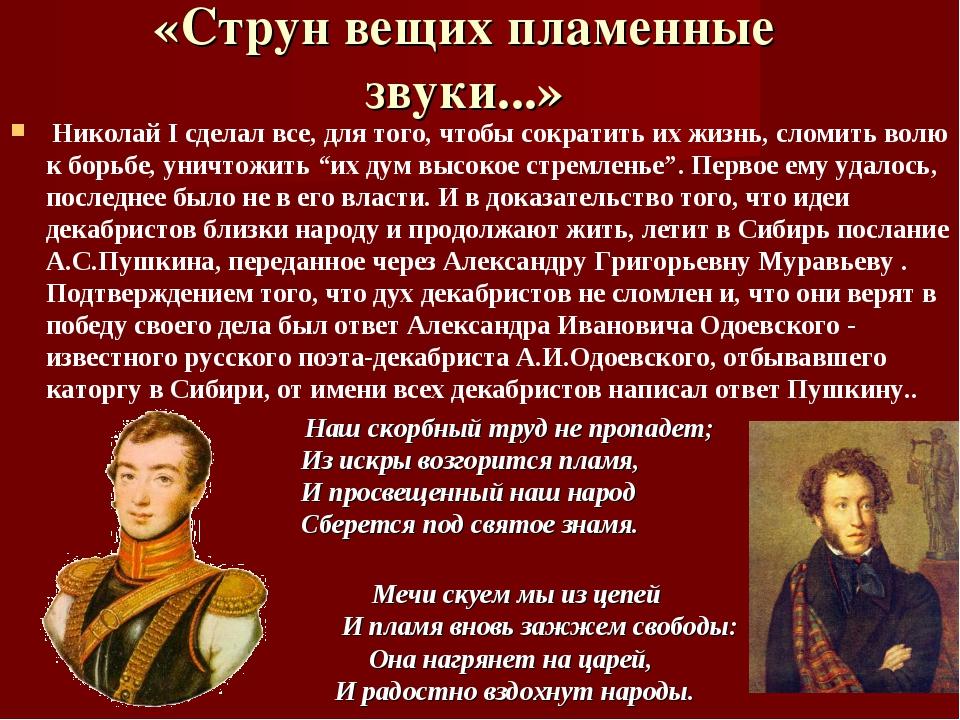 «Струн вещих пламенные звуки...» Николай I сделал все, для того, чтобы сократ...