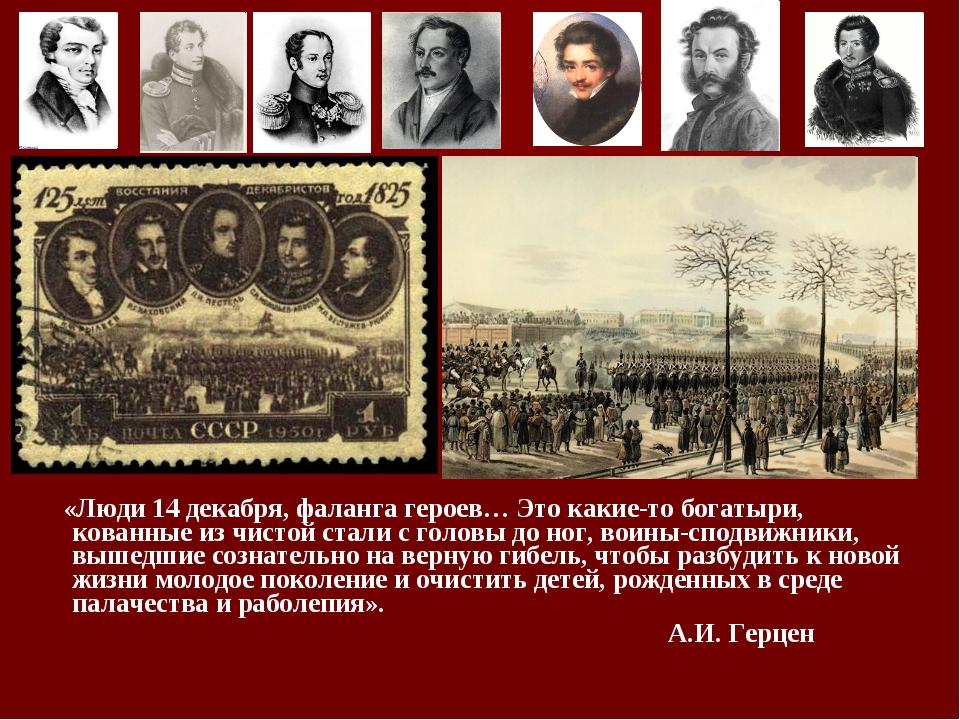 «Люди 14 декабря, фаланга героев… Это какие-то богатыри, кованные из чистой...