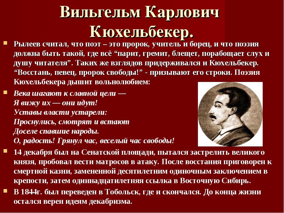 Вильгельм Карлович Кюхельбекер. Рылеев считал, что поэт – это пророк, учитель...