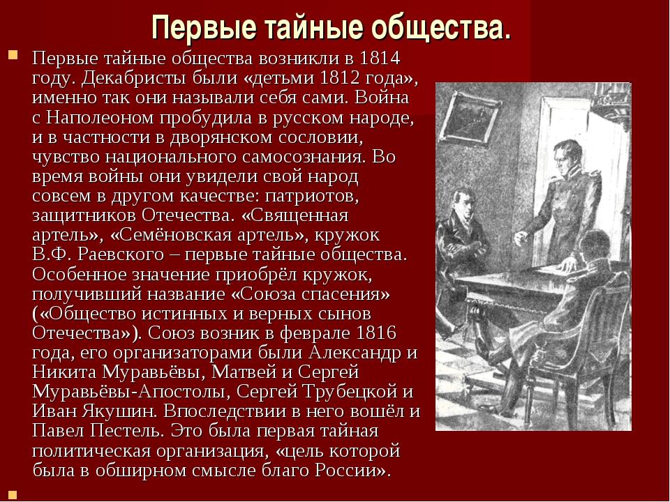 Первые тайные общества. Первые тайные общества возникли в 1814 году. Декабрис...