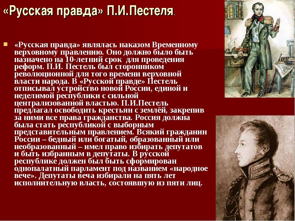 «Русская правда» являлась наказом Временному верховному правлению. Оно должно...