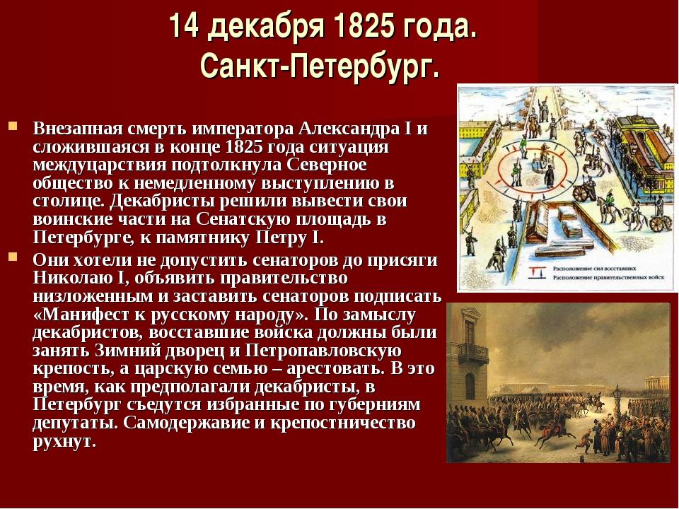 14 декабря 1825 года. Санкт-Петербург. Внезапная смерть императора Александр...