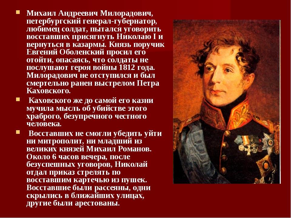 Михаил Андреевич Милорадович, петербургский генерал-губернатор, любимец солда...