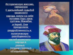 Историческую миссию, связанную С дальнейшей судьбой казахского народа, взяли