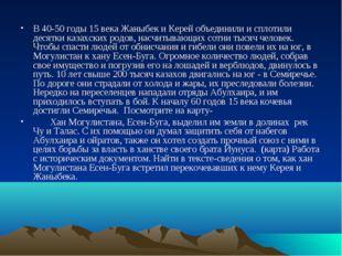 В 40-50 годы 15 века Жаныбек и Керей объединили и сплотили десятки казахских