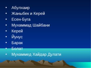 Абулхаир Жаныбек и Керей Есен-Буга Мухаммад Шайбани Керей Йунус Барак Болат М