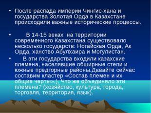 После распада империи Чингис-хана и государства Золотая Орда в Казахстане про