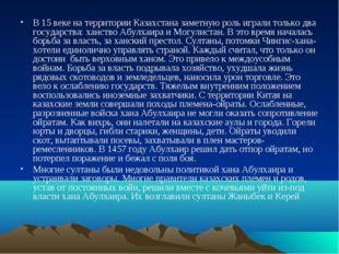 В 15 веке на территории Казахстана заметную роль играли только два государств