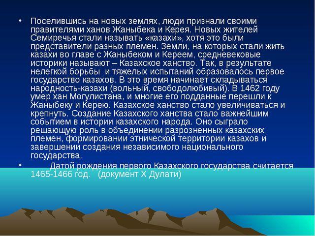 Поселившись на новых землях, люди признали своими правителями ханов Жаныбека...