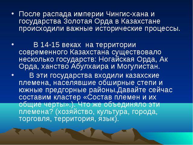 После распада империи Чингис-хана и государства Золотая Орда в Казахстане про...