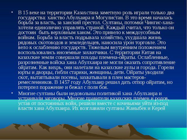 В 15 веке на территории Казахстана заметную роль играли только два государств...