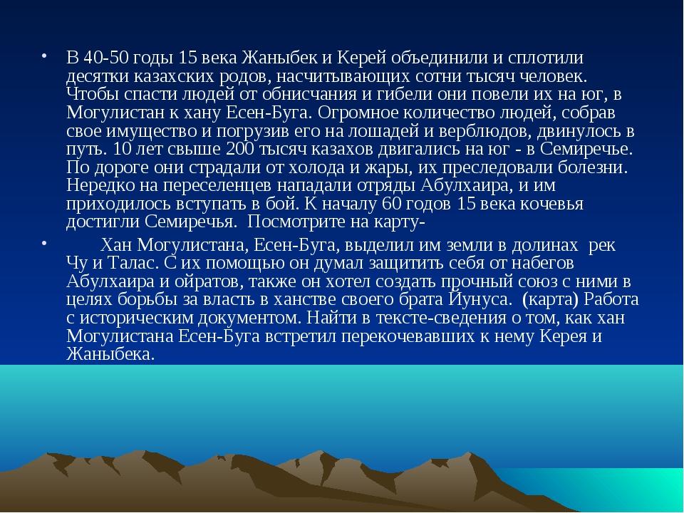 В 40-50 годы 15 века Жаныбек и Керей объединили и сплотили десятки казахских...