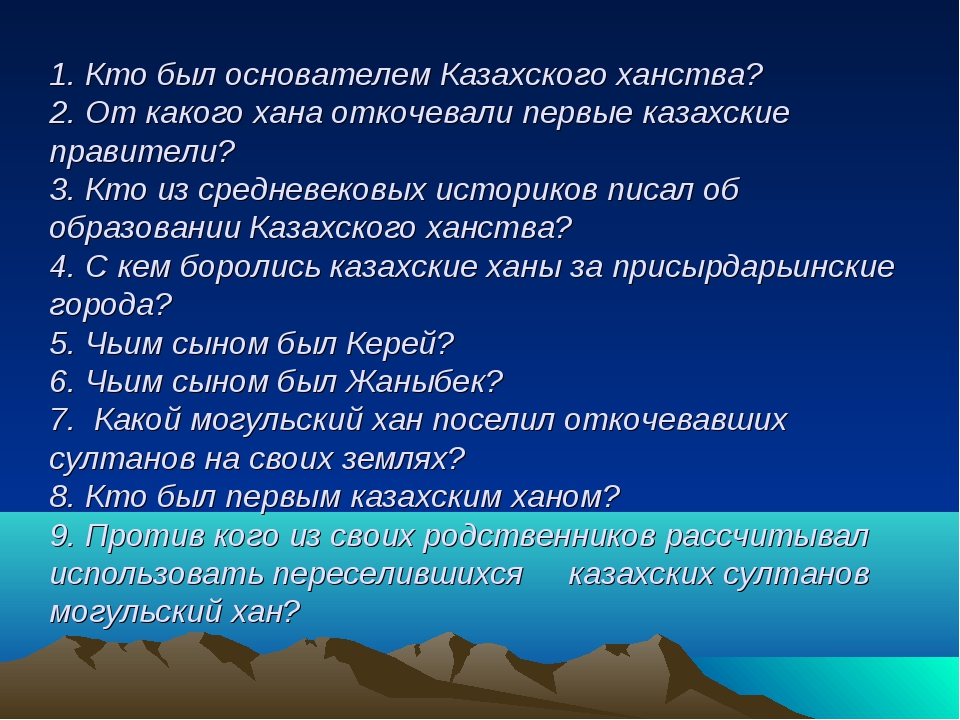 1. Кто был основателем Казахского ханства? 2. От какого хана откочевали перв...